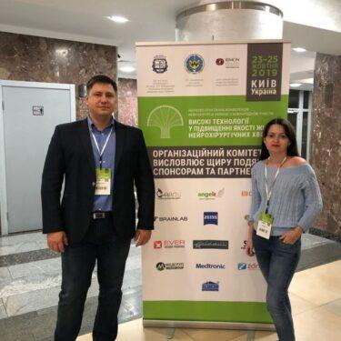 Науково-практична конференція нейрохірургів з міжнародною участю